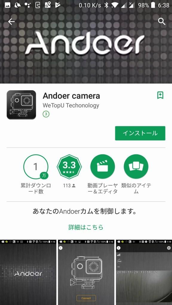 Andoer AN7000 アクションカメラ Appli
