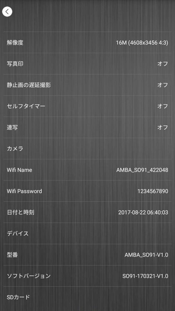 Andoer AN7000 アプリ 歯車アイコンの設定