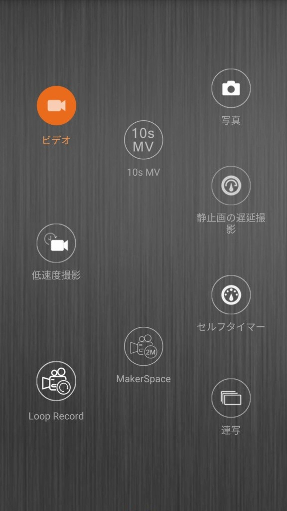 Andoer AN7000 アプリ 右したの□4つアイコンタップ