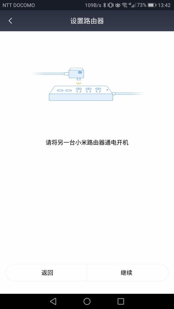 Xiaomi Mi R3P Wifiルーター Pro PPPOE初期設定2