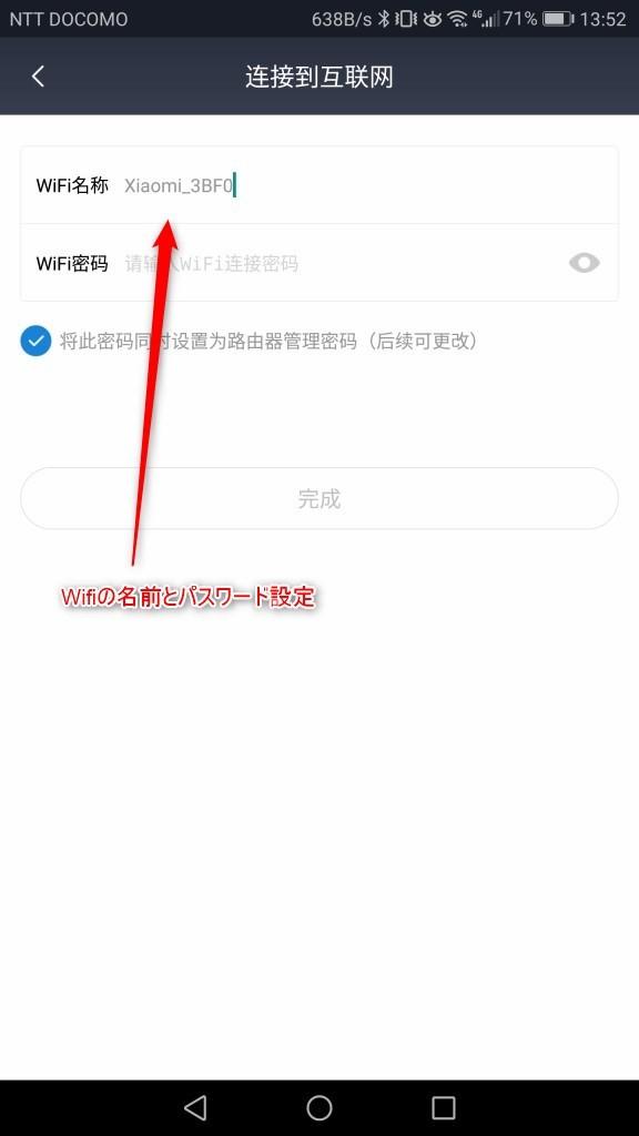 Xiaomi Mi R3P Wifiルーター Pro PPPOE初期設定 Wifi