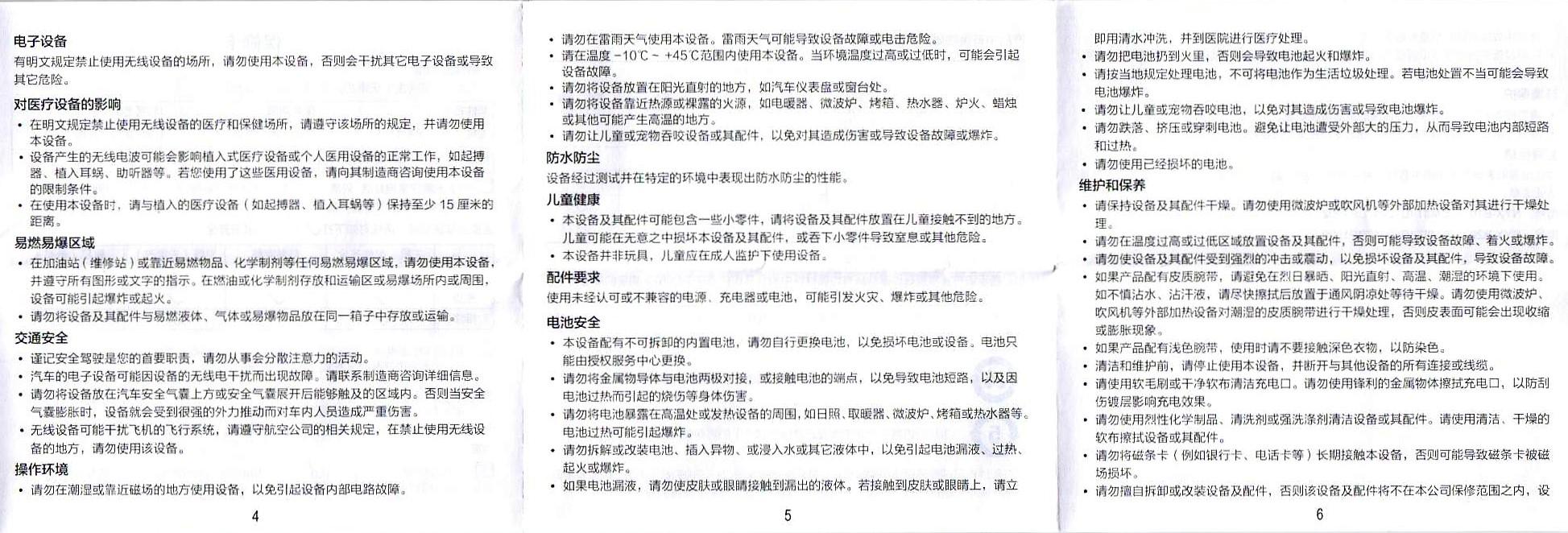 Huawei Band 3 2