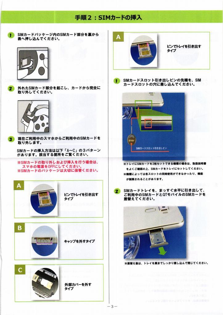QTモバイル SIM取説3