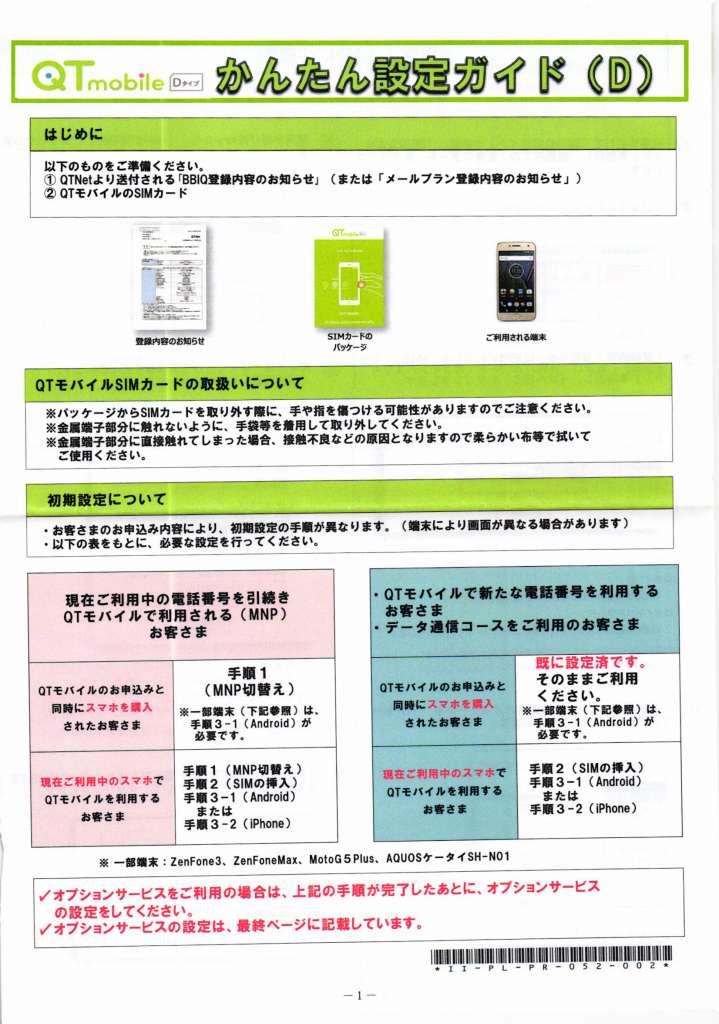 QTモバイル SIM取説1
