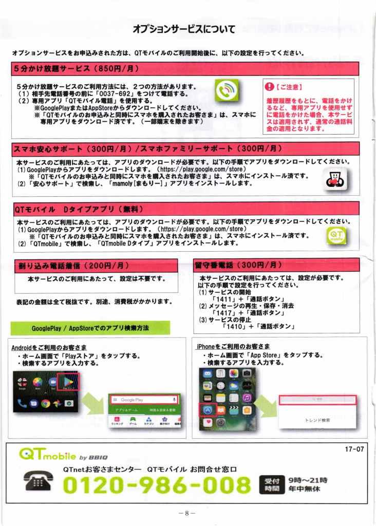 QTモバイル SIM取説8