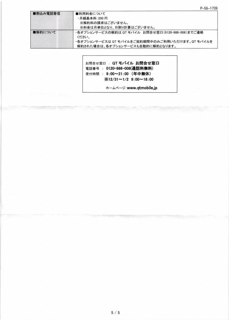 QTモバイル Dタイプ サービス登録内容のお知らせ5