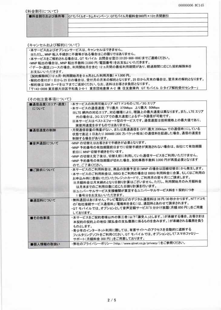 QTモバイル Dタイプ サービス登録内容のお知らせ2