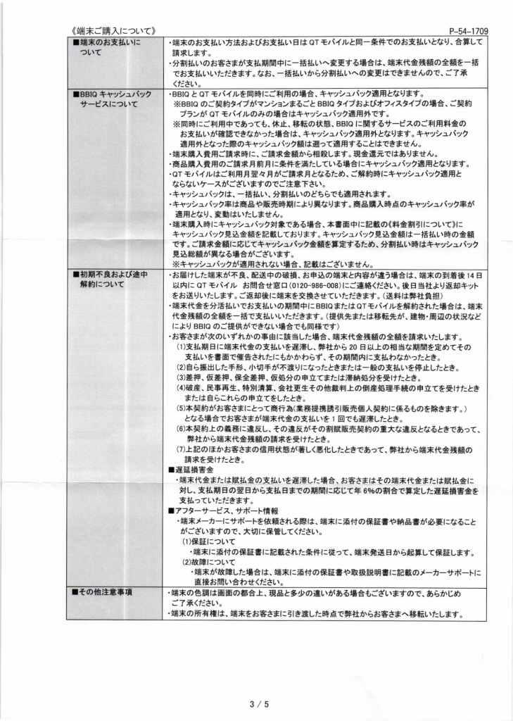 QTモバイル Dタイプ サービス登録内容のお知らせ3