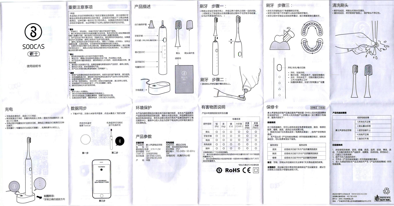 Xiaomi Soocas X3 電動歯ブラシ 取説 裏