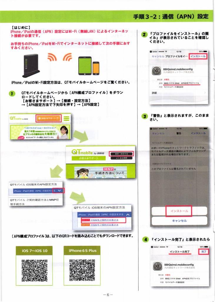 QTモバイル SIM取説6