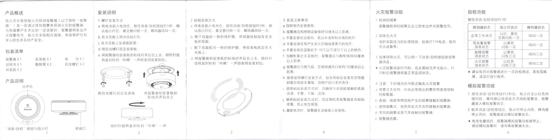 Xiaomi MiHome Honeywell Fire Smoke Alarm Detector Remote Alert Photoelectric Smoke Sensor3