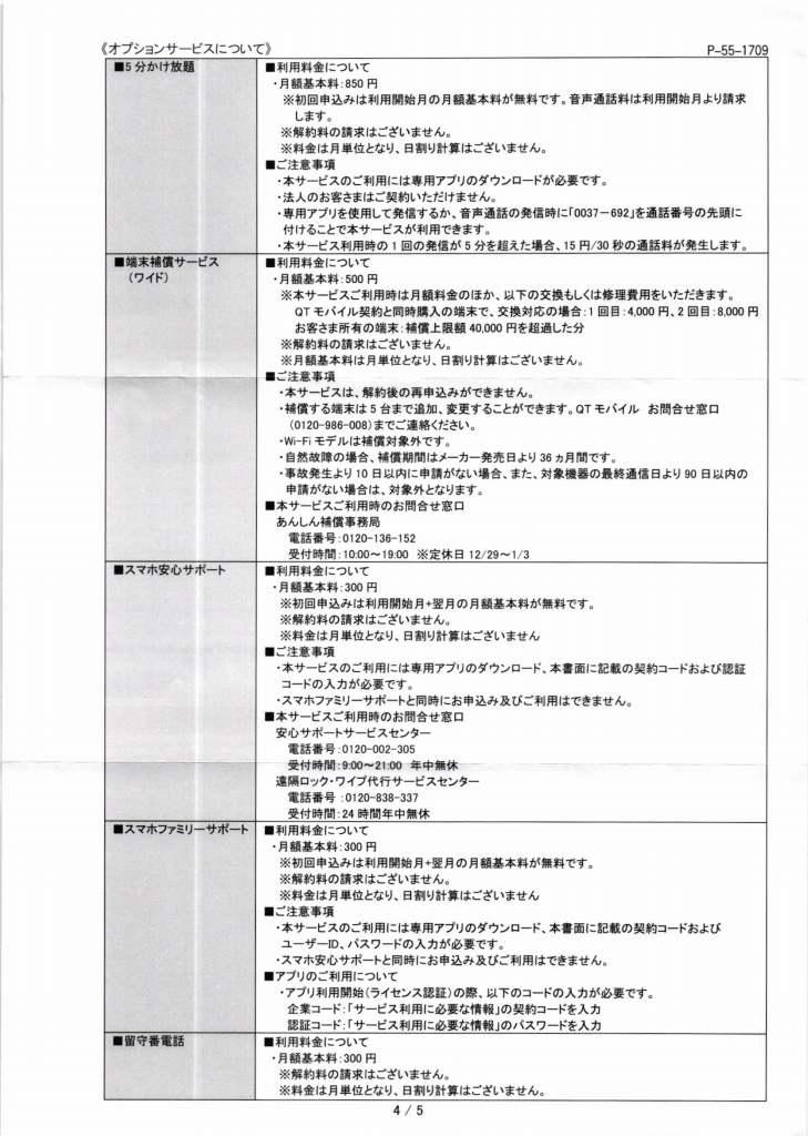 QTモバイル Dタイプ サービス登録内容のお知らせ4