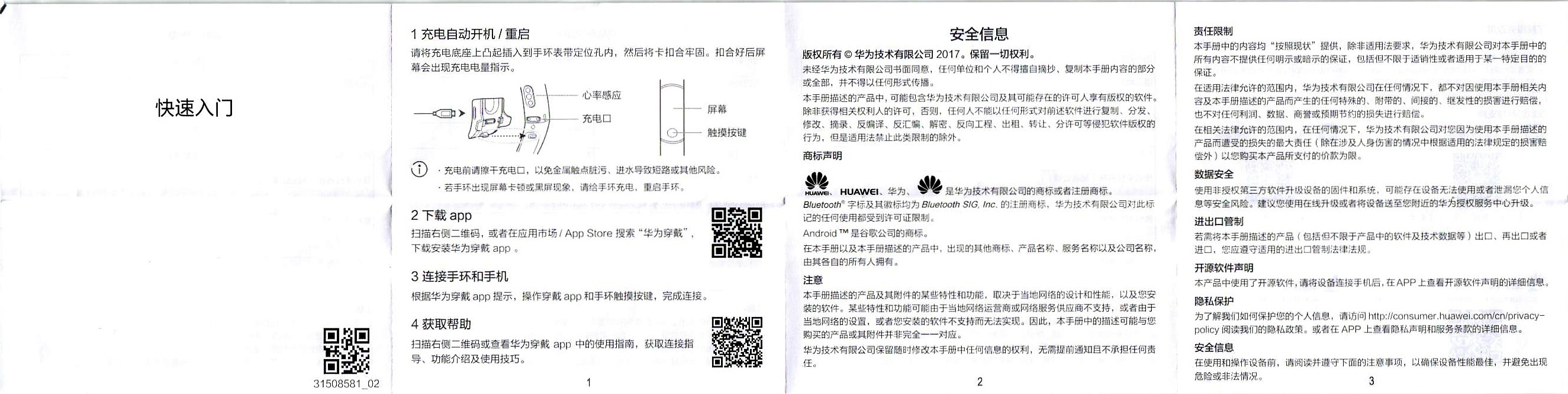 Huawei Band 3 3