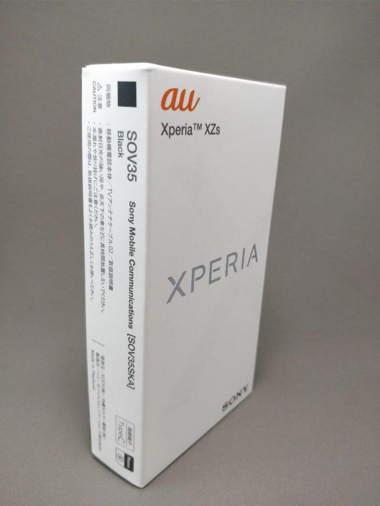 Xperia XZs 化粧箱 表 斜め