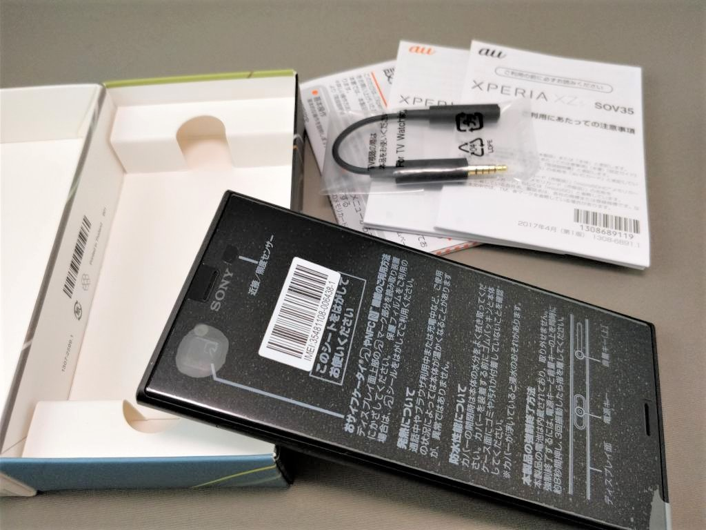Xperia XZs 化粧箱 開封 付属品