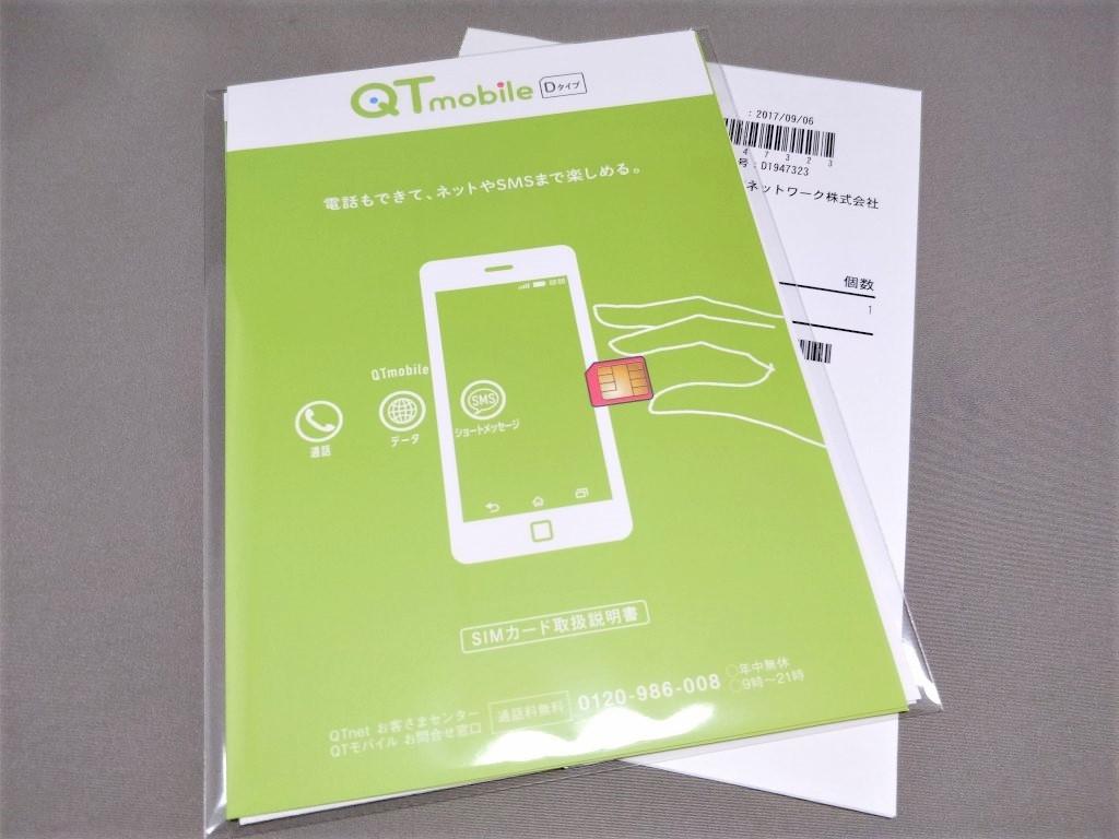 QTモバイル パッケージ2