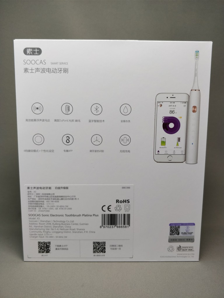 Xiaomi Soocas X3 電動歯ブラシ 化粧箱 ダンボール 裏