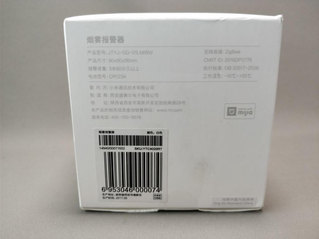 Xiaomi MiHome Honeywell 煙センサー 化粧箱 裏