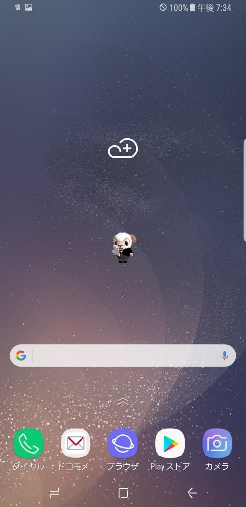 Galaxy S8+ ホーム画面3