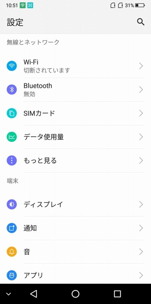 BLUBOO S8 設定