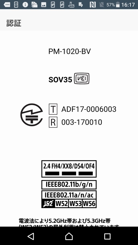 Xperia XZs 設定 端末情報 技適
