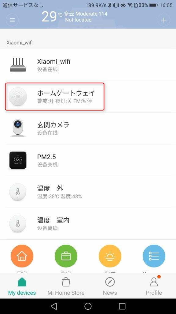 Xiaomi mijia スマートホーム Mi Home