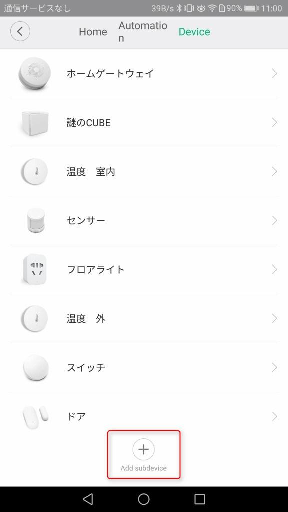 Xiaomi mijia スマートホーム Mi Home 2