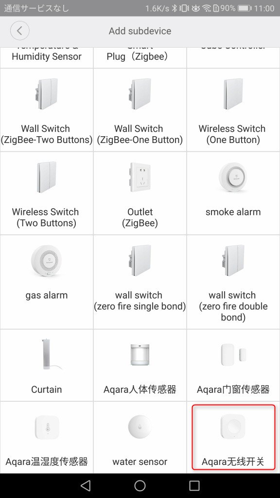 Xiaomi mijia スマートホーム Mi Home 3
