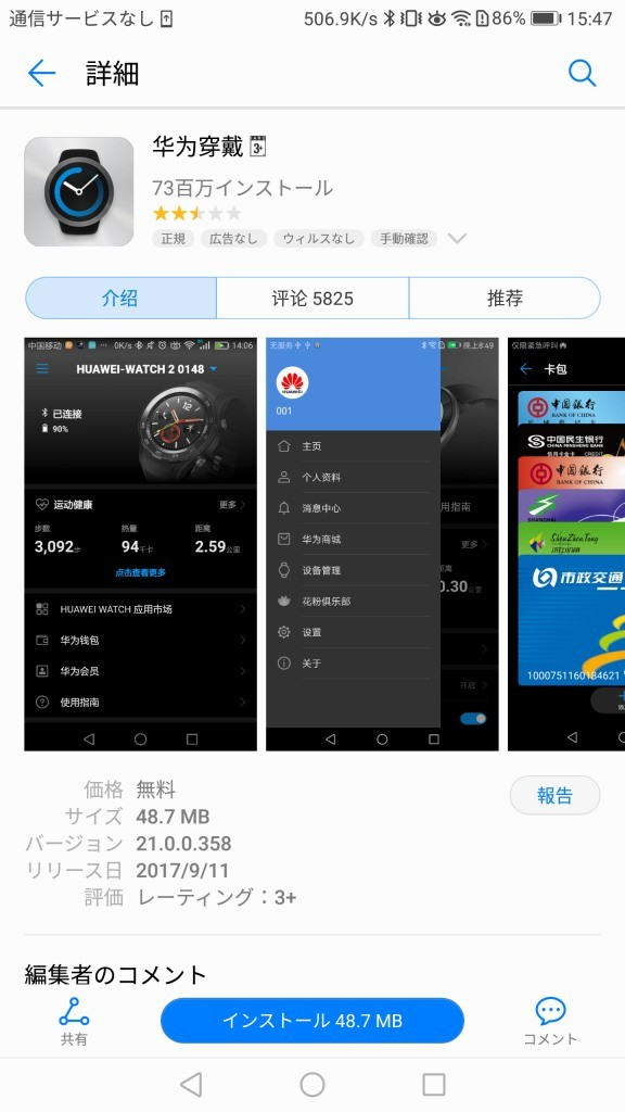 Huawei Wear アプリ インストール