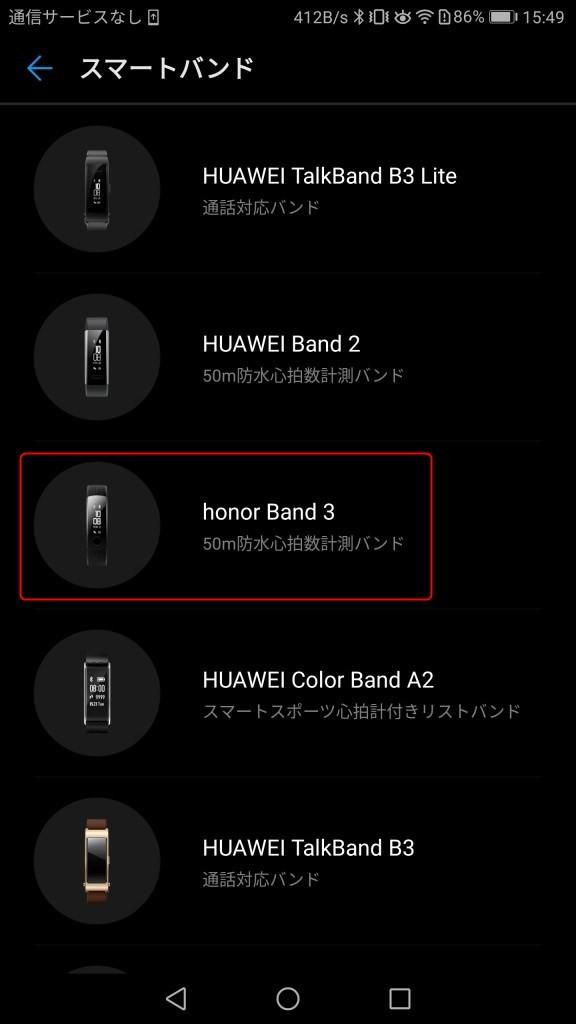 Huawei Wear アプリ 起動4