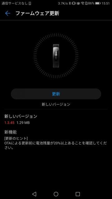 Huawei Wear アプリ 更新