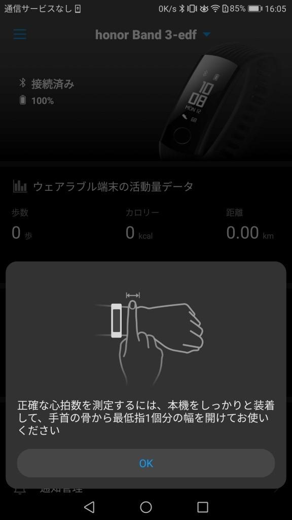 Huawei Wear アプリ 注意 心拍