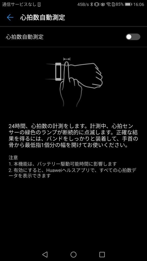 Huawei Wear アプリ 心拍自動測定