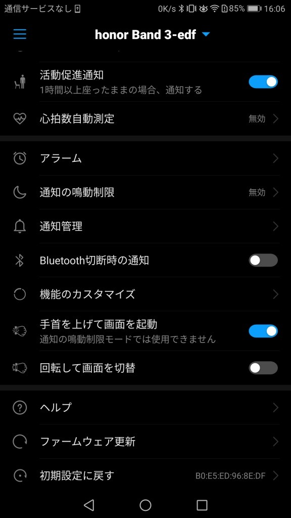 Huawei Wear アプリ ホーム