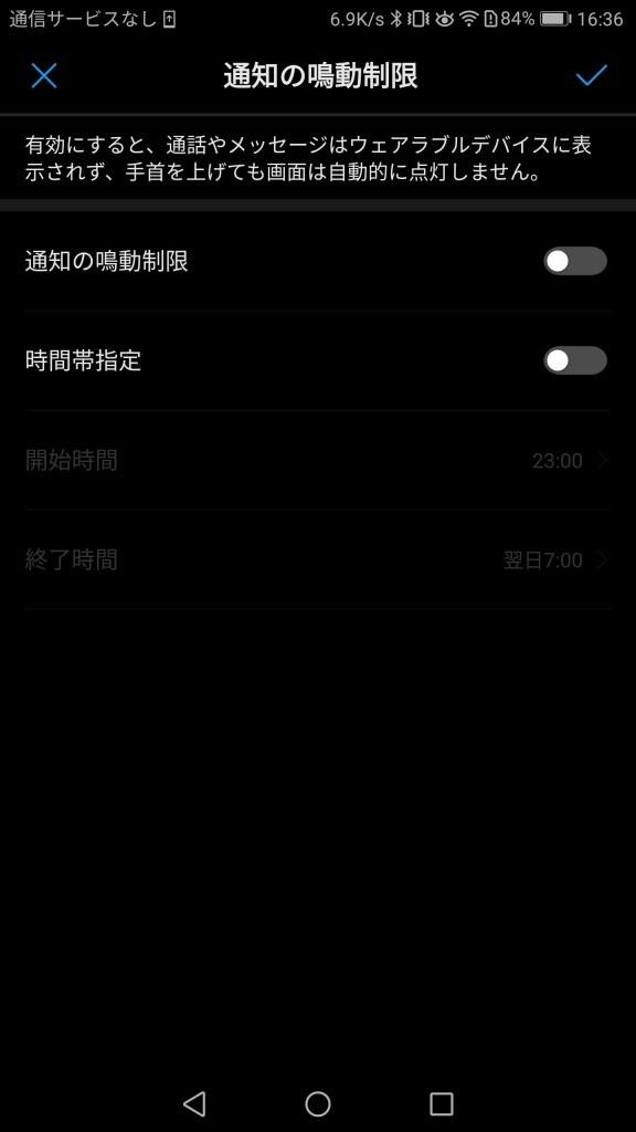 Huawei Wear アプリ 通知の鼓動制限