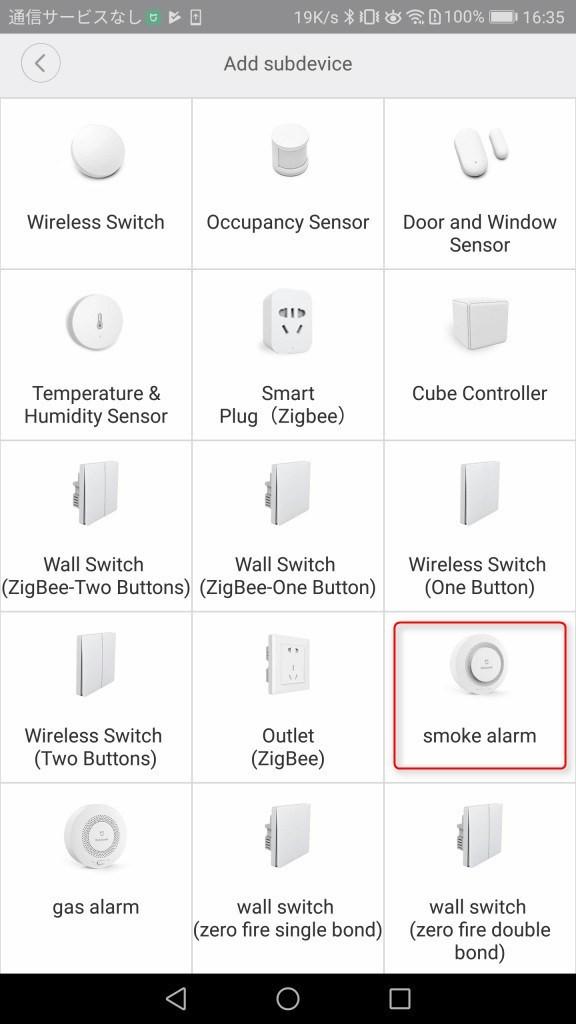 Xiaomi MiHome Honeywell 煙センサー Hihome app ある