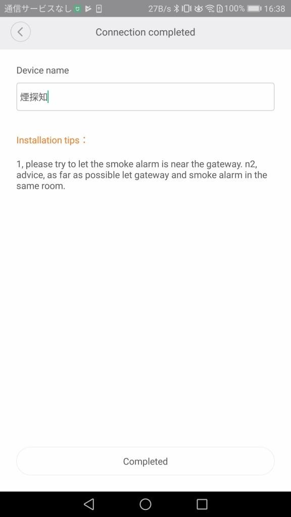 Xiaomi MiHome Honeywell 煙センサー Hihome app 名前変更2