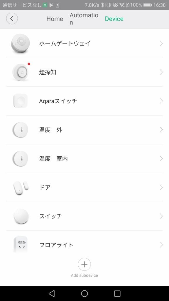 Xiaomi MiHome Honeywell 煙センサー Hihome app 完了