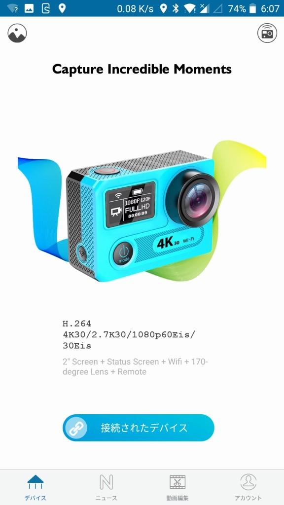EKEN H8s 4K アクションカメラ アプリ 機種選択