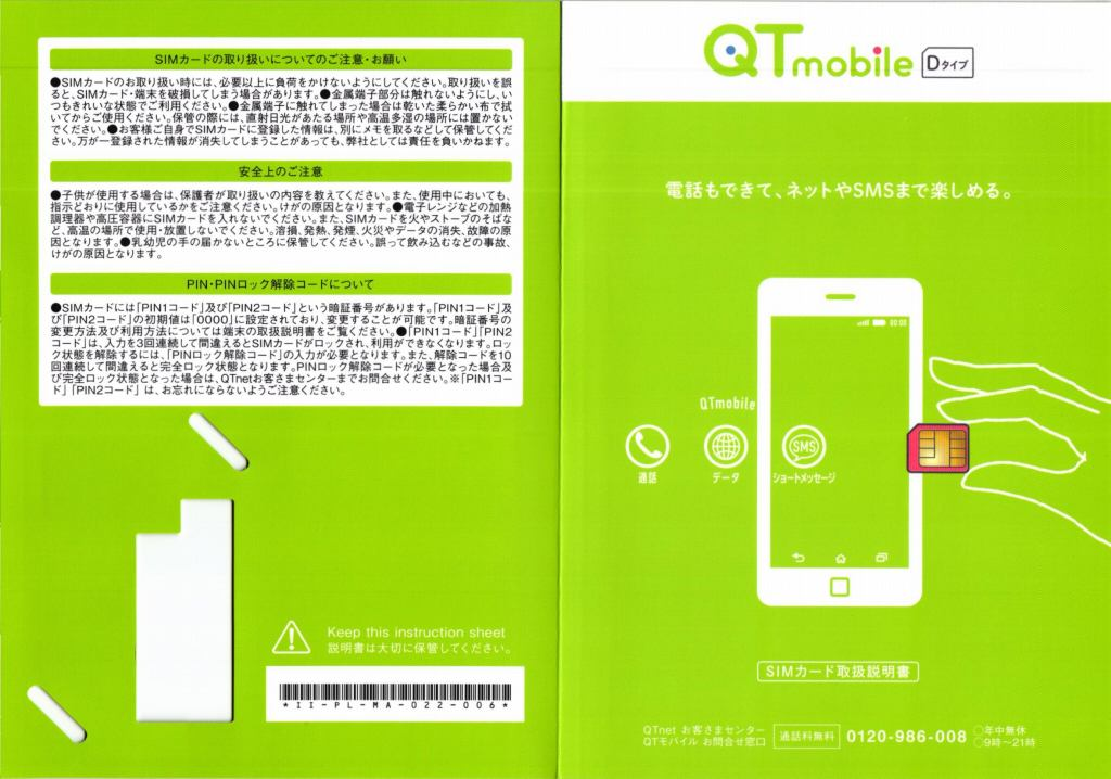 QTモバイル SIMパッケージ