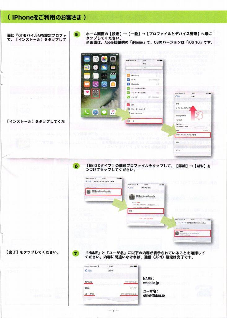 QTモバイル SIM取説7