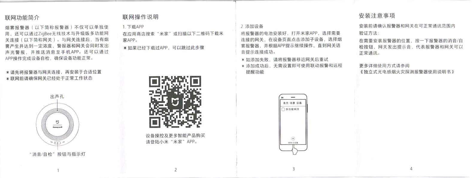 Xiaomi MiHome Honeywell Fire Smoke Alarm Detector Remote Alert Photoelectric Smoke Sensor 2
