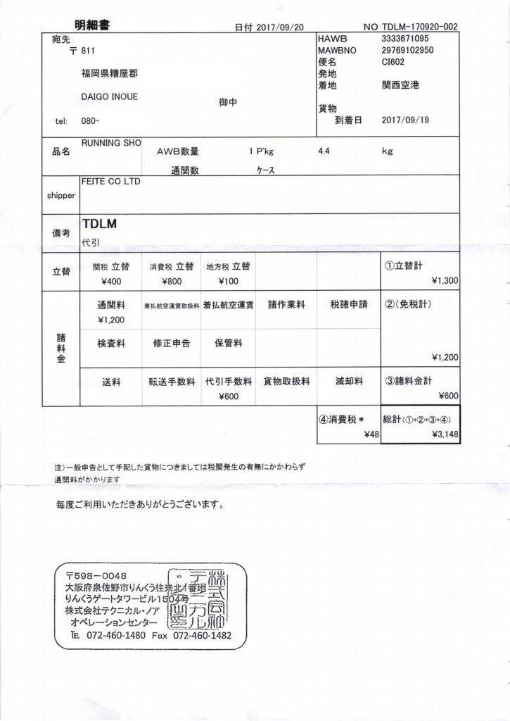 XIAOMI 90 Intel Curie スマート スポーツシューズ 梱包 関税