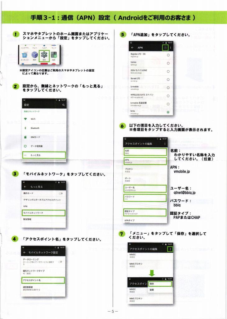 QTモバイル SIM取説5