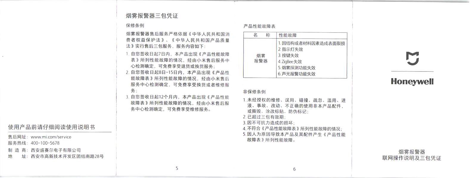 Xiaomi MiHome Honeywell Fire Smoke Alarm Detector Remote Alert Photoelectric Smoke Sensor 1
