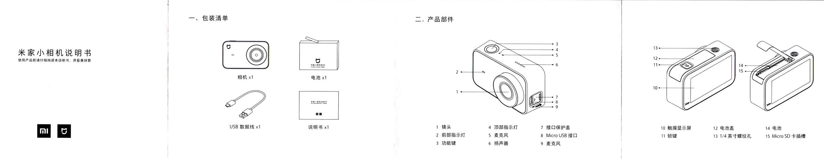Xiaomi Mijia Camera Mini アクションカメラ 取説1