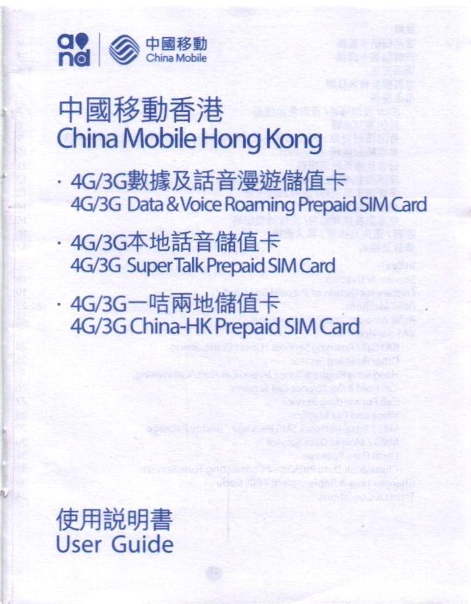 中国移動香港 各国4G/3G対応・音声&データ通信ローミングプリペイドSIM 取説