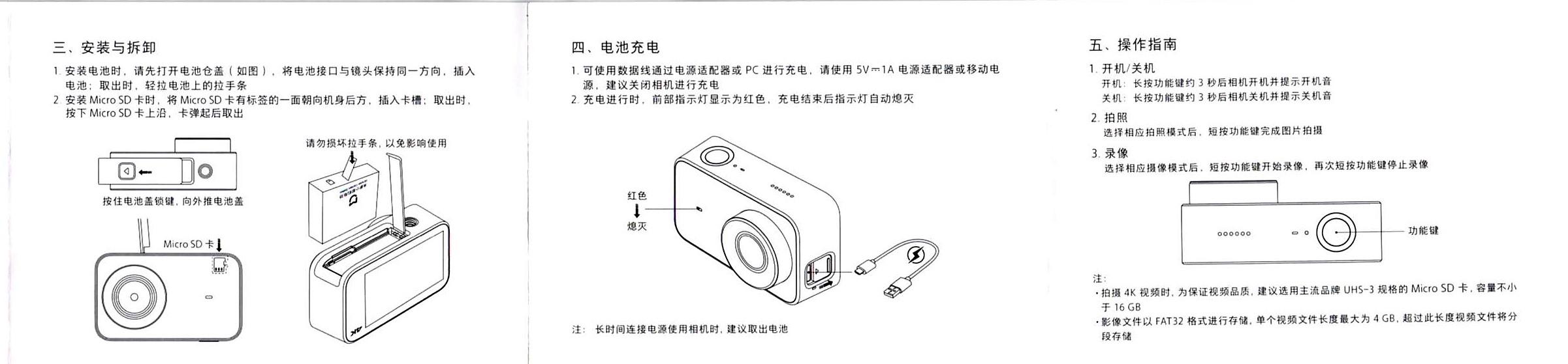 Xiaomi Mijia Camera Mini アクションカメラ 取説2