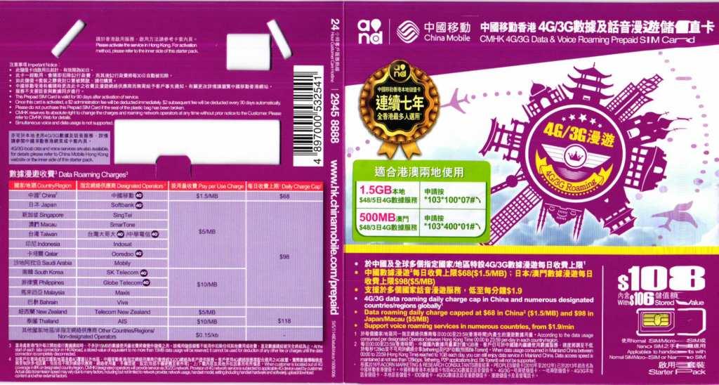 中国移動香港 各国4G/3G対応・音声&データ通信ローミングプリペイドSIM パッケージ 表