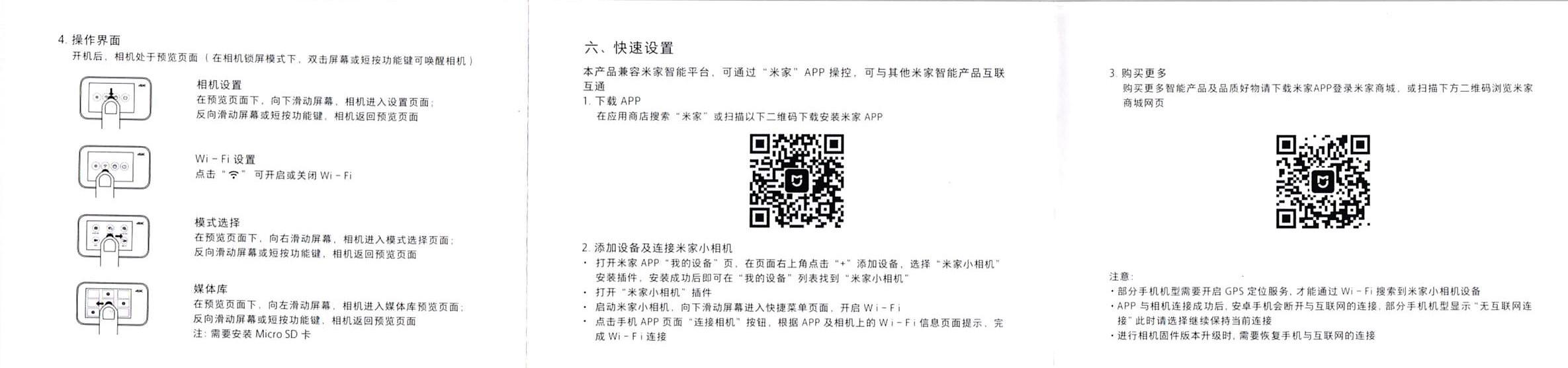 Xiaomi Mijia Camera Mini アクションカメラ 取説3
